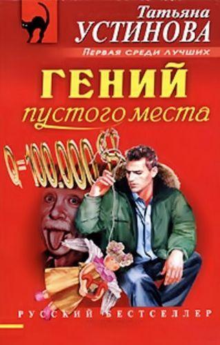 Гений (1991) скачать торрентом фильм бесплатно.
