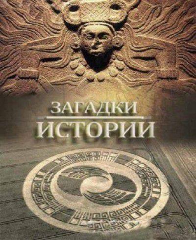 Загадки Истории (2012) Satrip