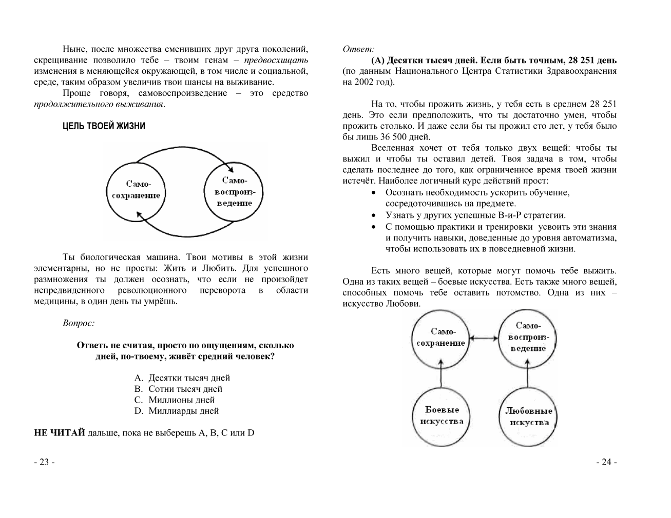 Мистери метод скачать pdf