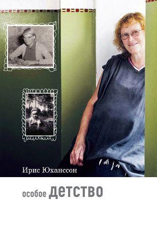 Обложка книги Любовь изгоняет страх - Юханссон И. - Особое детство [2010, FB2, RUS]