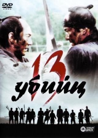 13 убийц 2010 - Юрий Сербин