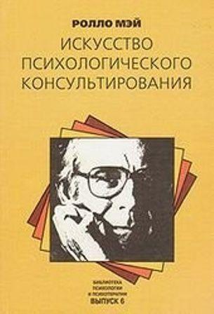 Библиотека психологии и психотерапии- Мэй Р. - Искусство психологического консультирования [1999, DOC, RUS]