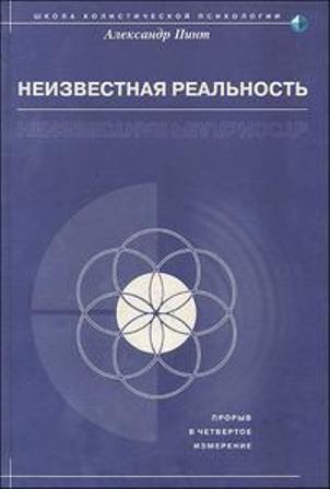 Обложка книги Неизвестная реальность