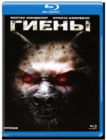 Постер Гиены / Hyenas (Эрик Уэстон) [2010, ужасы, HDRip]MVO
