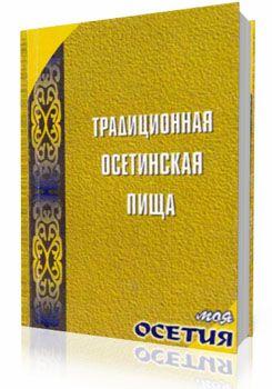 З.В. Канукова - Традиционная осетинская пища