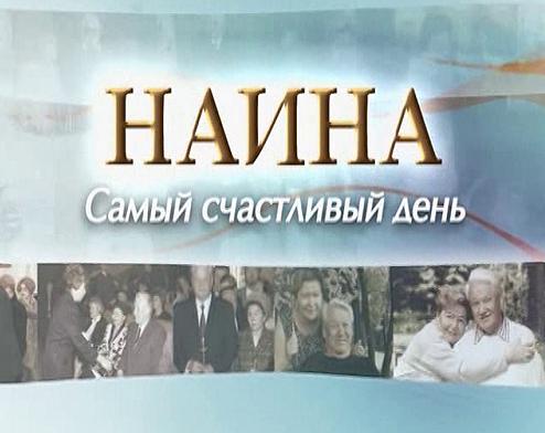 Наина Ельцина. Самый счастливый день