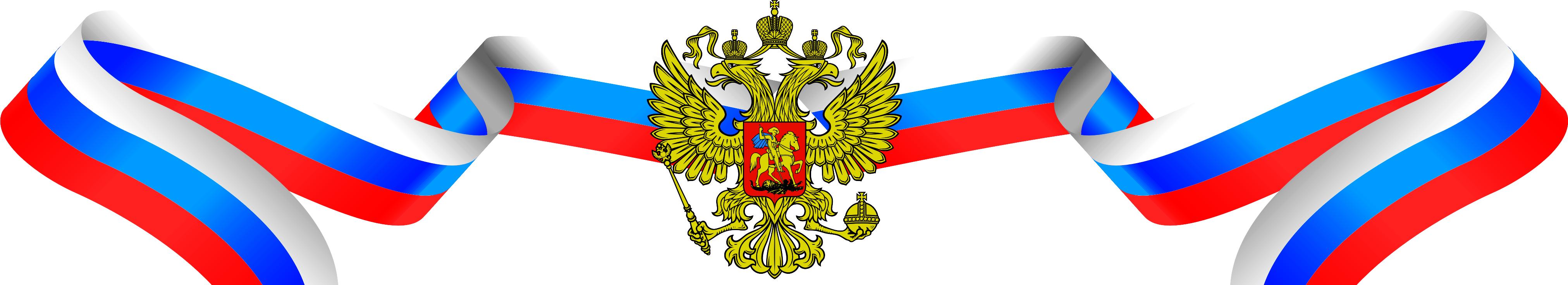 Флаг россии пнг