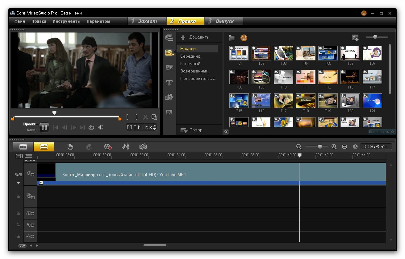 Corel videostudio pro x5 ultimate free download full version