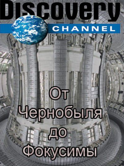 От Чернобыля до Фокусимы (2012) SATRip