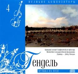 Великие композиторы. Продолжение (Великие композиторы 2), Полная коллекция классики №2 от Комсомольской Правды