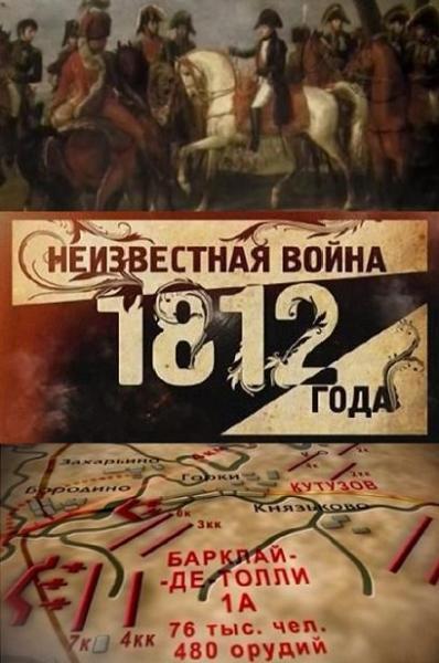 Неизвестная война 1812 года (2012/SATRip)