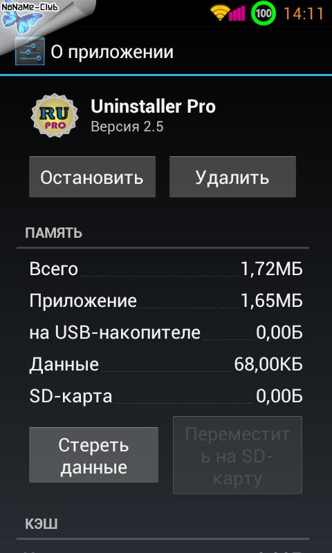 можно удалить apk внутреннюю память андроида android