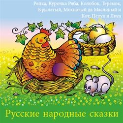 Русские народные сказки (аудиокнига)