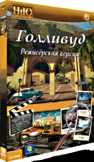 Hollywood. Режиссерская версия (2012) - полная версия