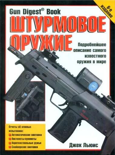 Джек Льюис  Штурмовое оружие [2007] [DJVU]