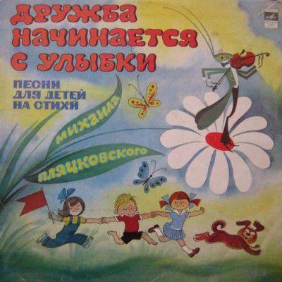 Скачать песню детскую веселые путешественники