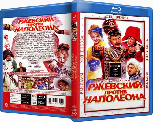 Ржевский против Наполеона (2011) BDRip