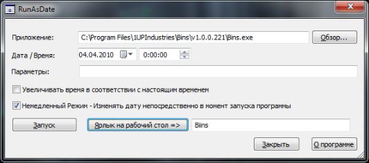 Trial-RunAsDate v1.11 Rus.(Вечный триал!) (2012)
