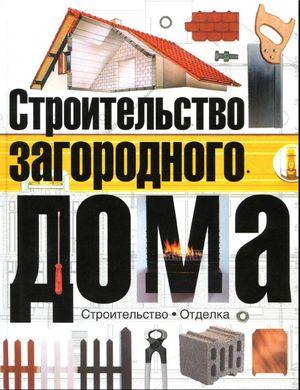 Строительство загородного дома [2004] PDF