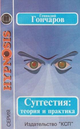 Hypnosis - Гончаров Г. - Суггестия: теория и практика [1995, DOC, RUS]