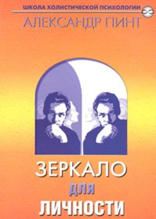 Обложка книги Зеркало для личности