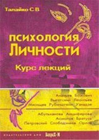 Талайко С.В. - Психология личности: курс лекций [2007, DOC, RUS]