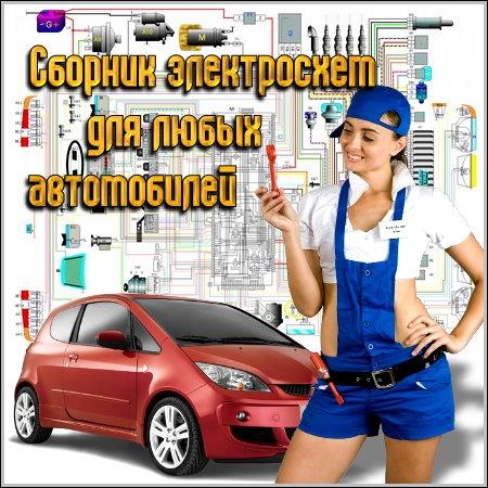 Вам представлен большой сборник электросхем для любых автомобилей, как отечественных производителей, так и зарубежных.