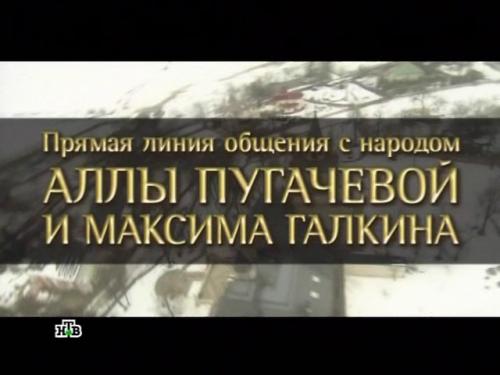 Пугачева и Галкин. Прямая линия общения с народом