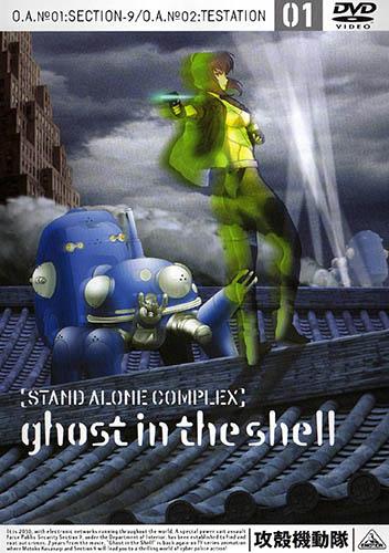 [iPhone] Пизрак в доспехах: Синдром одиночки / Ghost in the Shell: Stand Alone Complex (Камияма Кэндзи / Kamiyama Kenji) (Сезон 1, серии с 1 по 26 из 26) [2002, приключения, фантастика, киберпанк, HDRip, 576x320]