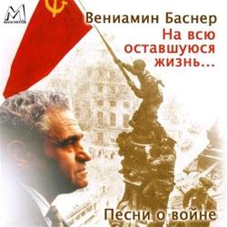 Вениамин Баснер - На всю оставшуюся жизнь (2001)