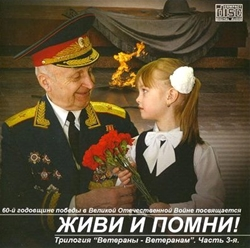 """Трилогия """"Ветераны - Ветеранам"""" - Живи и помни! (2004-2005) Военно-патриотические песни"""