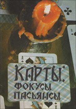 Т.В. Соколова - Карты, фокусы, пасьянсы