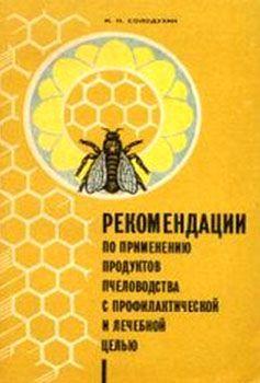 Рекомендации по применению продуктов пчеловодства