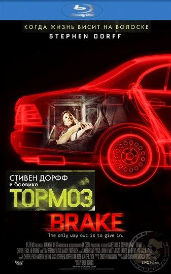 Тормоз / Brake (Гейб Торрес / Gabe Torres) [2012, США, боевик, триллер, BDRip-AVC] MVO + Sub Rus + Original Eng