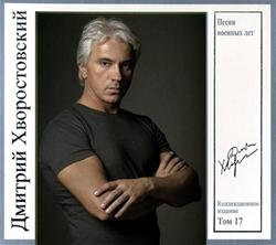 Дмитрий Хворостовский - Песни военных лет (2010)