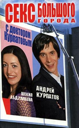 Обложка книги Курпатов А., Абдуллаева Ш. - Секс большого города с доктором Курпатовым [2006, RTF, RUS]