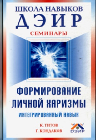 Обложка книги Формирование личной харизмы. Интегральный навык