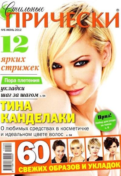 Журнал | Стильные прически [2008-2012] [PDF, DJVU]