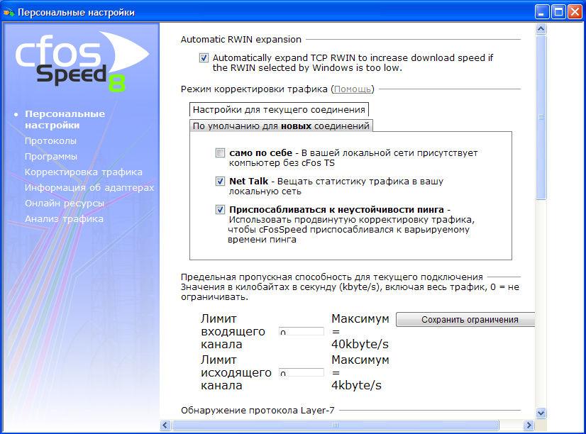 CFosSpeed 8.00 Build 1946 + ключ - ускорить интернет.