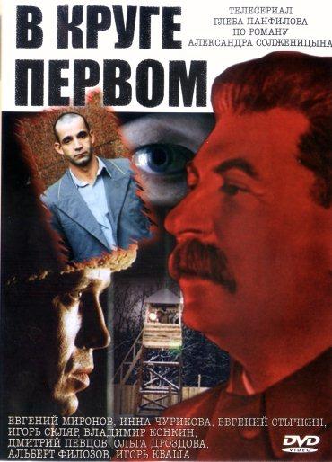 В круге первом (2005) DVDRip