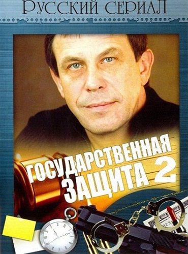 Государственная защита – 2 (2012) SATRip