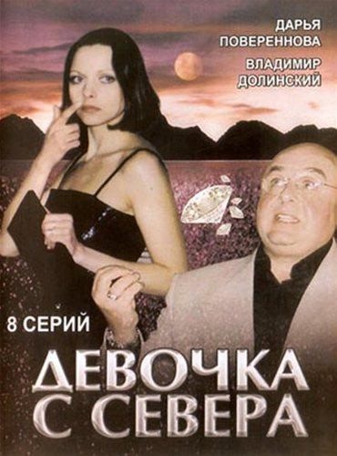 Девочка с севера (2006) DVDRip
