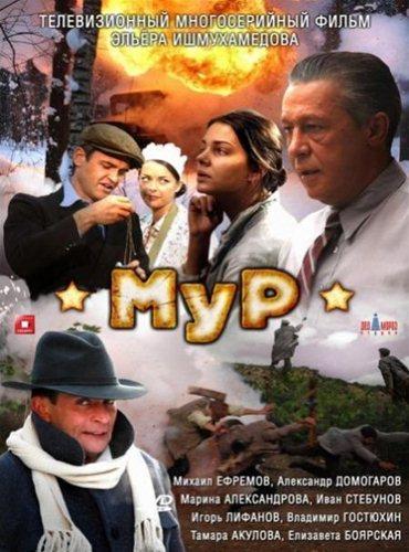 МУР / Третий фронт (2012) DVDRip