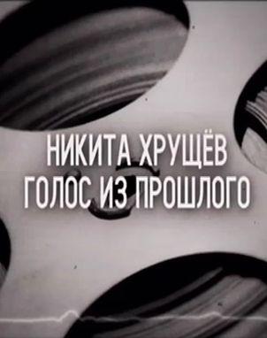 Никита Хрущев. Голос из прошлого (Фильм 1-ый)