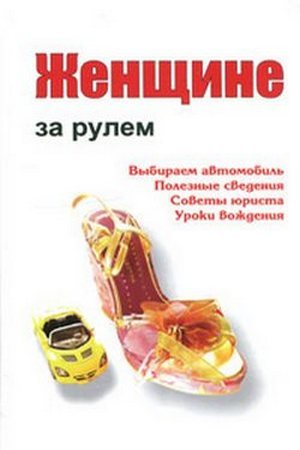 А.А.Ханников   Женщине за рулем [2006] [FB2]