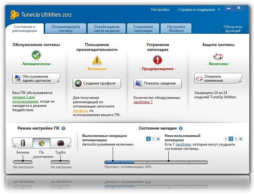 Скачать бесплатно TuneUp Utilities 2013 13.0.3020.7 Professional