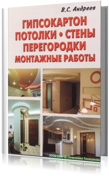 Гипсокартон. Потолки. Стены. Переборки. Монтажные работы [2012] PDF