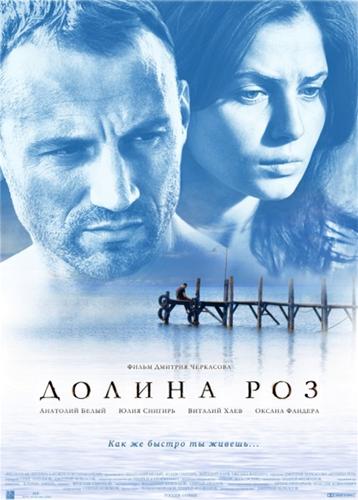 Долина роз (2011) DVDRip | Лицензия