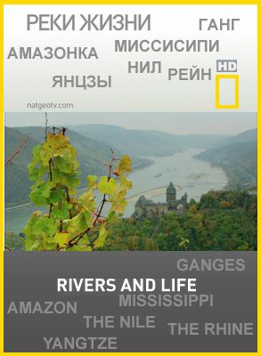 Реки жизни / Rivers and Life (2009) HDTVRip 720p
