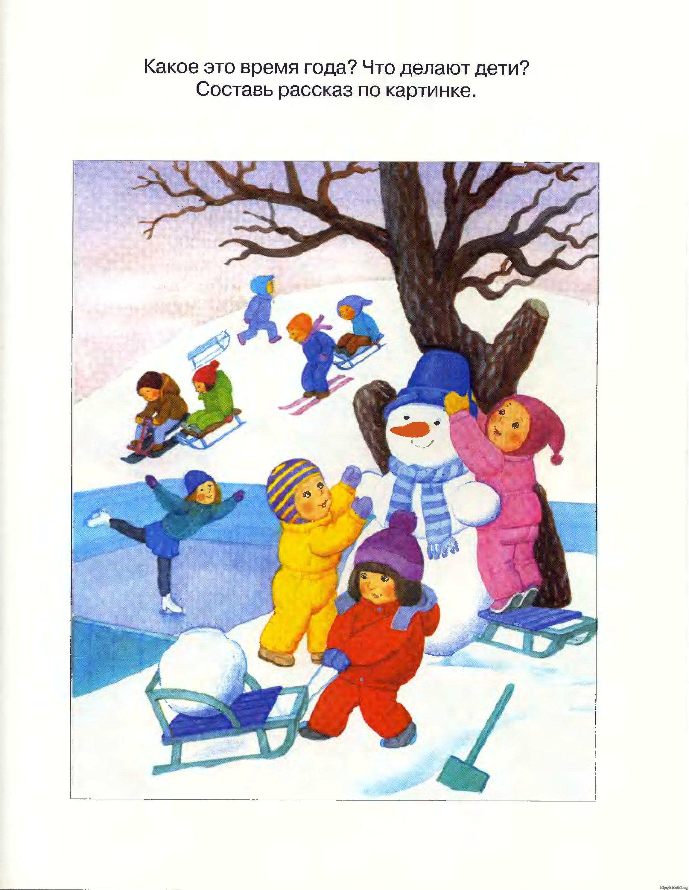Зима рисунки детей 2 класса 6